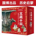 宝藏中国:国博给孩子的礼物(礼盒装全10册,中国国家博物馆儿童历史百科绘本,让文物讲故事,把国博搬回家!)
