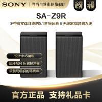 索尼(SONY)SA-Z9R 后置扬声器