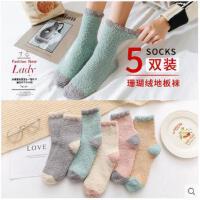 ENX珊瑚绒袜子女冬加厚睡眠袜保暖袜成人地板袜女士居家中筒袜