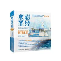 水彩圣经(精装版)(全彩)