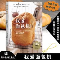 【赠问答册】我爱面包机! 珍藏版 面包烘焙教程 欧包全麦面包零基础自学新手入门菜谱教材 日本西点甜品蛋糕手工diy做饭做