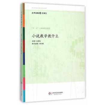 小说教学教什么(pdf+txt+epub+azw3+mobi电子书在线阅读下载)