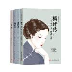 倾城才女传记系列(套装全4册)