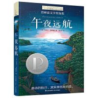 长青藤国际大奖小说书系・第十辑:午夜远航
