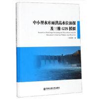 中小型水库雨洪高水位预报及三维GIS模拟