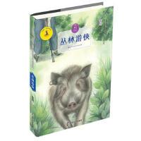 丛林游侠(货号:A2) 9787305193187 南京大学出版社 牧铃