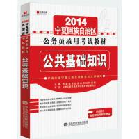 宏章出版 2014宁夏公务员《公共基础知识》教材