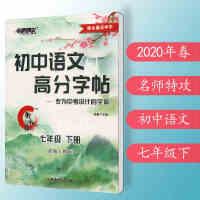 包邮 名师特攻 衡水重点中学 初中语文高分字帖 七年级下册 7年级 部编人教版 RJ 版 衡水体专为中考设计的字体