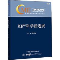 妇产科学新进展 2020 中华医学电子音像出版社