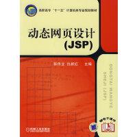 动态网页设计JSP