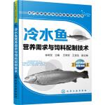 冷水鱼营养需求与饲料配制技术