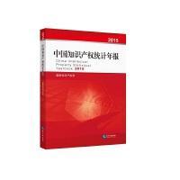 中国知识产权统计年报2015