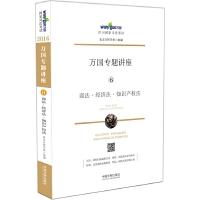 万国专题讲座商法 经济法 知识产权法 【正版书籍】