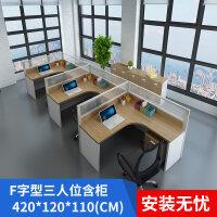 办公家具简约现代办工桌4/6人位屏风卡座工作位职员办公桌椅组合