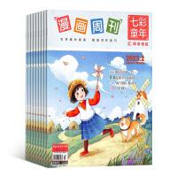 漫画周刊七彩童年阅读领航高年级杂志 2021年7月起订 1年共12期  少年儿童漫画周刊童话故事系列期刊  杂志铺订阅