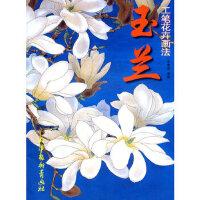 玉兰工笔花卉画法