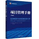 项目管理经典译丛:项目管理手册(第5版)
