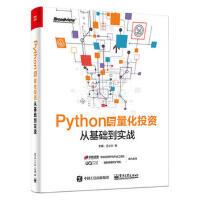 Python与量化投资从基础到实战 python编程从入门到实践 python基础教程书籍 python核心编程 py