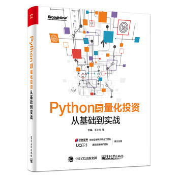 Python与量化投资从基础到实战 python编程从入门到实践 python基础教程书籍 python核心编程 python数据分析