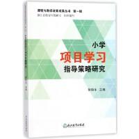 小学项目学习指导策略研究/课程与教学改革成果丛书