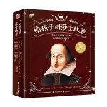 给孩子讲莎士比亚 1-10册全集麦克白哈姆雷特四大悲剧喜剧戏剧小学生写给孩子的莎士比亚青少版儿童阅读经典名著外国