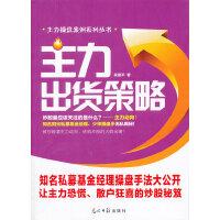 主力出货策略:吴国平主力操盘案例系列丛书