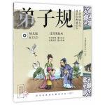 中华传统文化・国学经典诵读(幼儿版):弟子规 注音美绘版