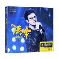 正版汪峰cd专辑 摇滚流行音乐我是歌手歌曲 汽车载无损cd光盘碟片
