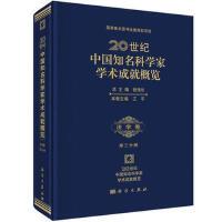 20世纪中国知名科学家学术成就概览:第三分册:卷 江平 9787030416834睿智启图书