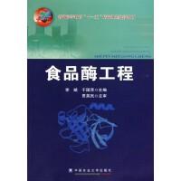 食品酶工程(普通高等教育十一五精品课程建设教材)