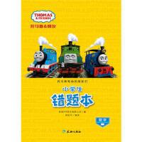 正版图书 托马斯和他的朋友们小学生错题本数学(与托马斯一起轻松学习,快乐成长!)