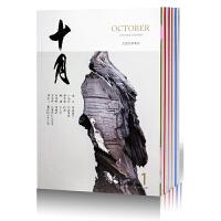 【全18本打包】十月杂志+十月长篇小说2019年1-6月+2018年1-12月双月刊中短篇小说 散文剧本 诗歌等文学作