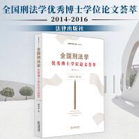 正版 全国刑法学优秀博士学位论文荟萃(2014-2016) 法律出版社