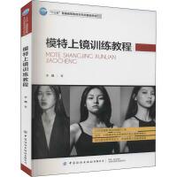 模特上镜训练教程 中国纺织出版社有限公司