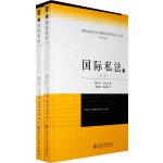 国际私法(第二版)(上下卷)