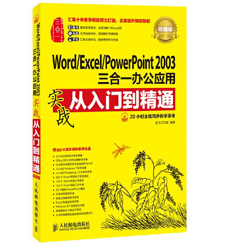 Word/Excel/PowerPoint 2003三合一办公应用实战从入门到精通(超值版)