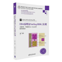 EDA原理及Verilog HDL实现――从晶体管、门电路到Xilinx Vivado的数字系统设计