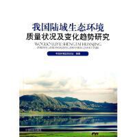 我国陆域生态环境质量状况及变化趋势研究 王业耀