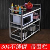 304不锈钢厨房置物架带围栏3层落地多层微波炉收纳储物架省空间