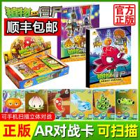 正版植物大战僵尸卡片3卡牌2全套ar对战闪卡金卡收集卡册儿童玩具
