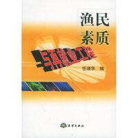 渔民素质与再就业工程――浙江省社会科学研究课题