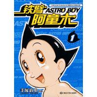 铁臂阿童木1(手�V治虫 漫画)