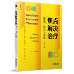 焦点解决治疗:理论、研究与实践(第二版)