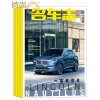 名车志杂志 汽车资讯保养期刊2019年全年杂志订阅新刊预订1年共12期10月起订