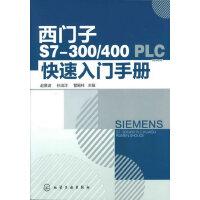 西门子S7-300/400PLC快速入门手册