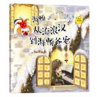 小小音乐家丛书 海顿:从流浪汉到海顿爸爸(附赠主题涂色卡 精美贴纸)