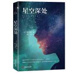星空深处(2018年度美国雅典娜奖获奖作品,媲美《流浪地球》《疯狂外星人》的科幻小说)
