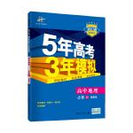 曲一线 高中地理 必修3 湘教版 2021版高中同步 5年高考3年模拟五三