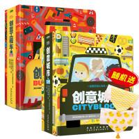 共2册 创意工程车城市 交通工具立体书儿童绘本翻翻变男孩汽车情景认知绘本故事儿童0-1-2-3周岁幼儿园中英双语早教启