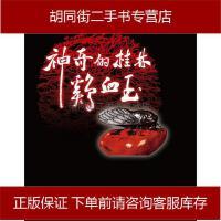 【二手旧书8成新】神奇的桂林鸡血玉 姜革文 广西师大出版社 9787549523986